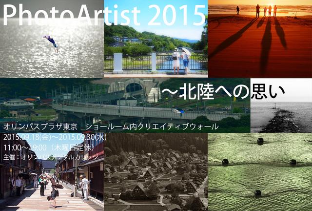 PhotosArtist2015_DM_front_4.jpg