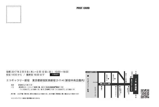 DM_宛名面_640.jpg