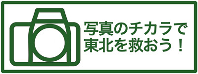 写真のチカラで東北を救おう!logo_400.jpg